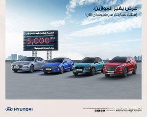 عروض ترويجية جديدة من الناغي للسيارات – هيونداي  لشهر فبراير