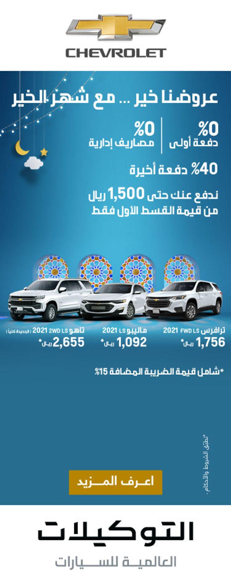 Chevrolet UMA Ad