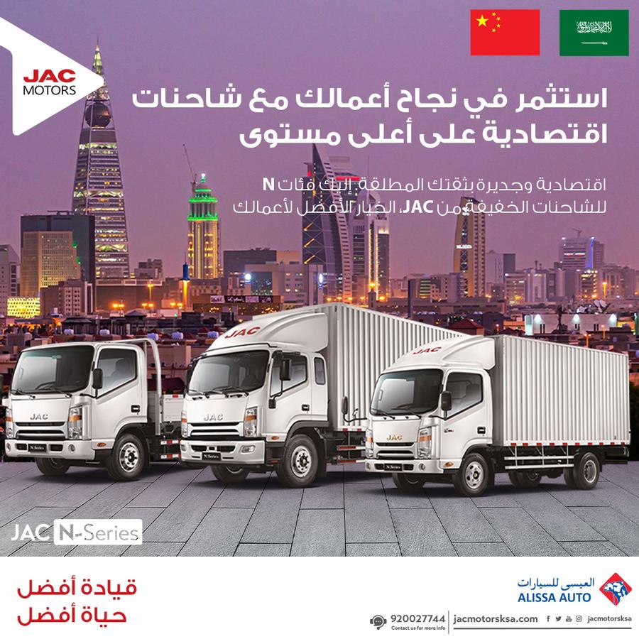 Jac Trucks