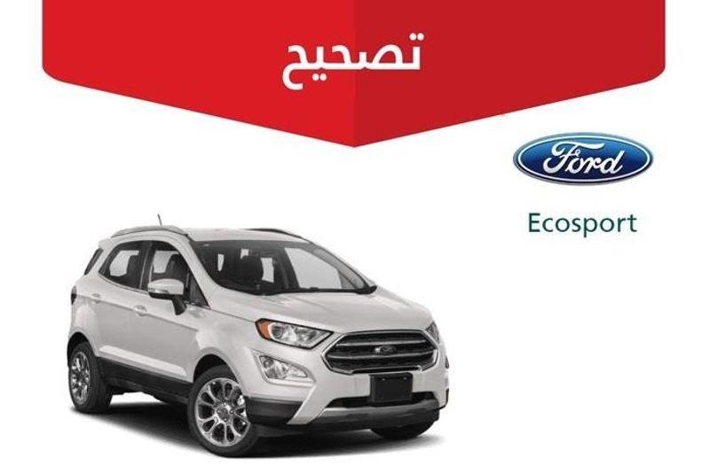 التجارة تعلن عن استدعاء 1823 سيارة فورد Ecosport