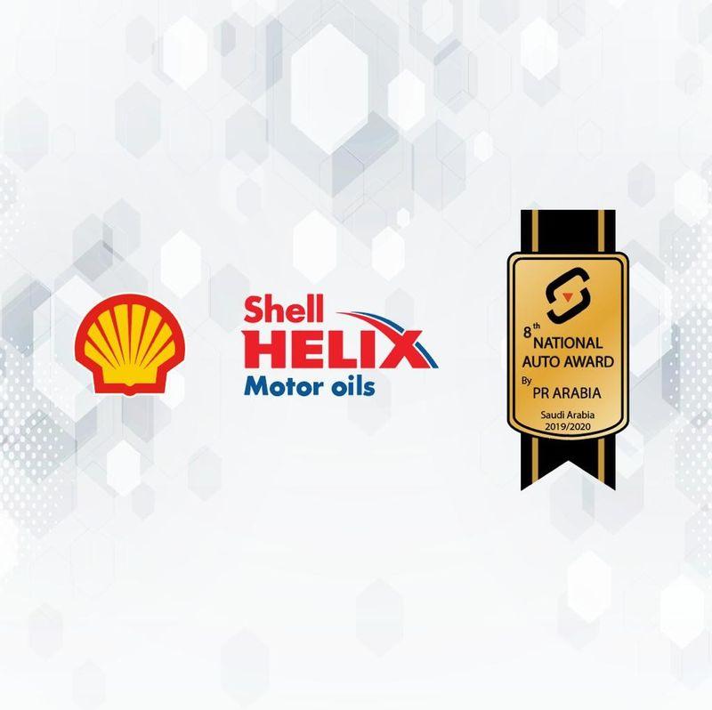 """زيت المحركات """"شل هيليكس"""" شريك رسمي للمرة الخامسة على التوالي للجائزة الوطنية لقطاع السيارات"""