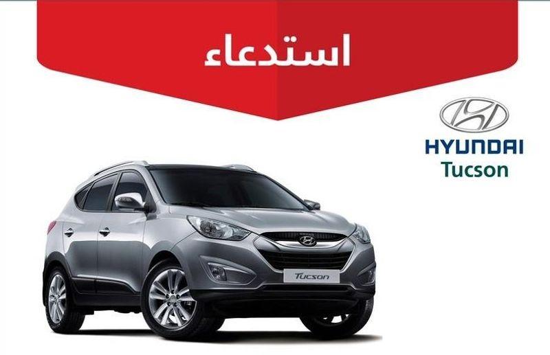 """""""التجارة"""" تستدعي 2306 سيارة هيونداي توسان 2011 لخلل خطير"""