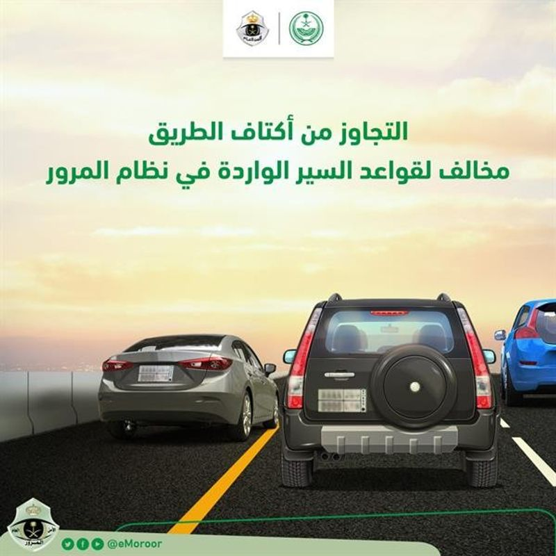 المرور يحذر من القيادة على هذه المسارات في الطرق .. غرامتها تصل إلى 2000 ريال!