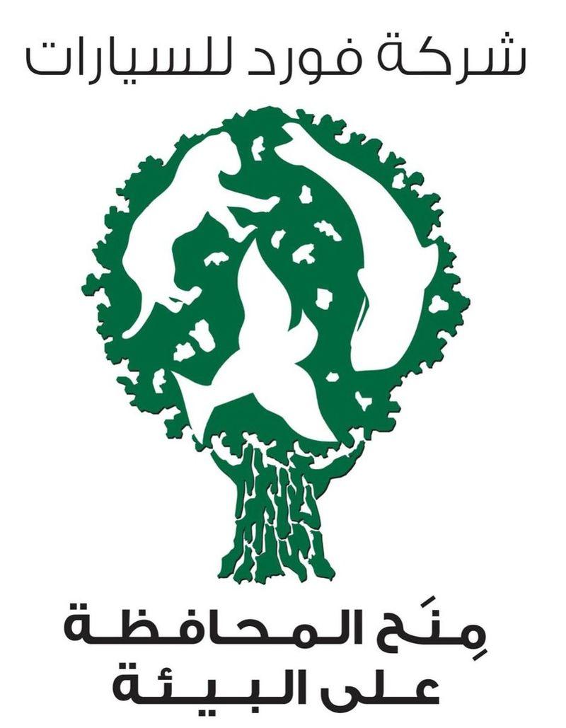 """برنامج """"منح فورد للمحافظة على البيئة"""" يقدّم جوائز 50 ألف دولار لعدد من المشاريع المميزة في الشرق الأوسط وشمال أفريقيا"""